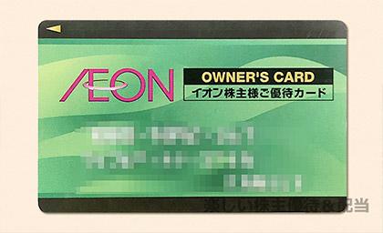 イオンの株主優待であるオーナーズカードの画像