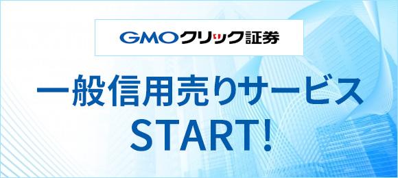 GMOクリック証券が一般信用売を開始