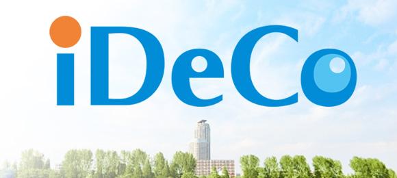 個人型確定拠出年金(iDeCo)の仕組みや加入資格についてご説明します