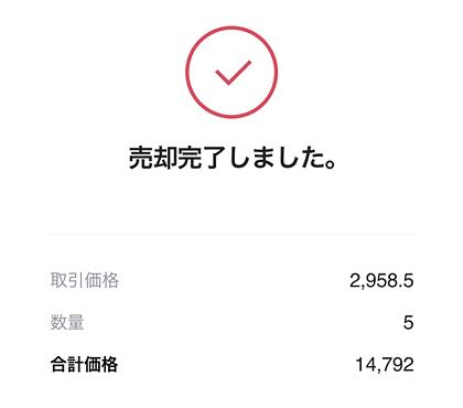タイムセールキャンペーン 株のば売却画面