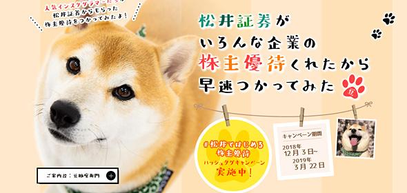 松井証券 SNS連動キャンペーン