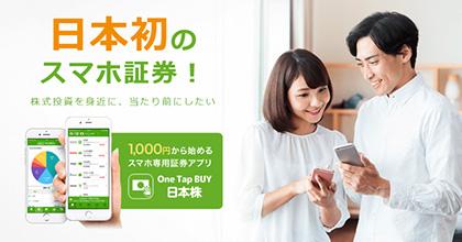 ワンタップバイは日本初のスマホ証券です