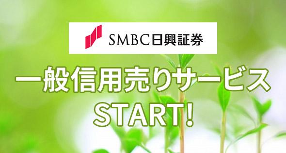 SMBC証券が一般信用売りサービスを開始します!
