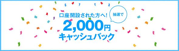 DMM.com証券(DMM株)のキャッシュバックキャンペーン