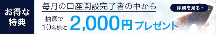 DMM.com証券(DMM株)の現金プレゼントキャンペーン