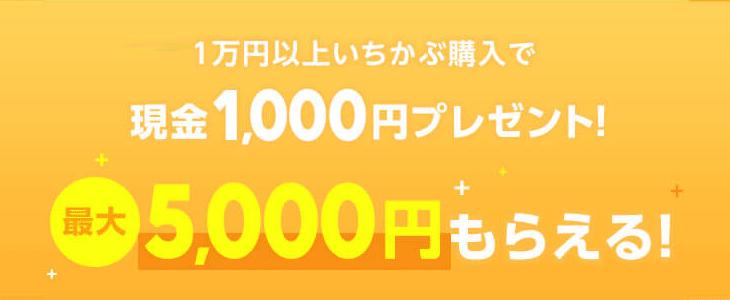 いちかぶ取引で1,000円プレゼントキャンペーン