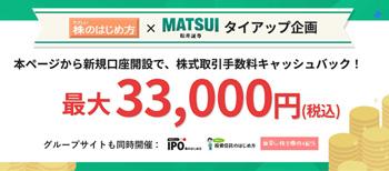 当サイトと松井証券のタイアップ企画