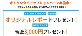 当サイトと岡三オンライン証券のタイアップ企画