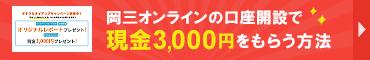 岡三オンライン証券のタイアップ企画 現金2,500円をもらう方法