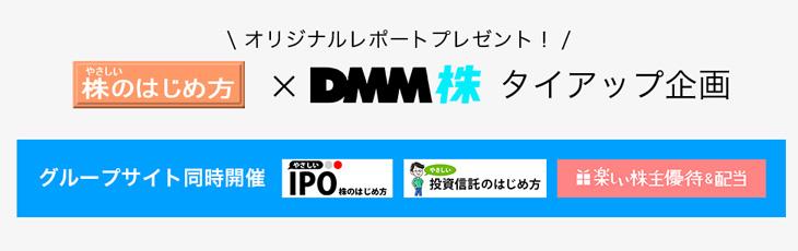 DMM FX口座開設タイアップ企画