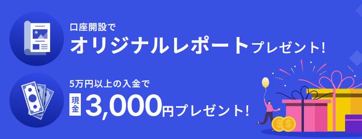 岡三オンライン証券口座開設タイアップ企画