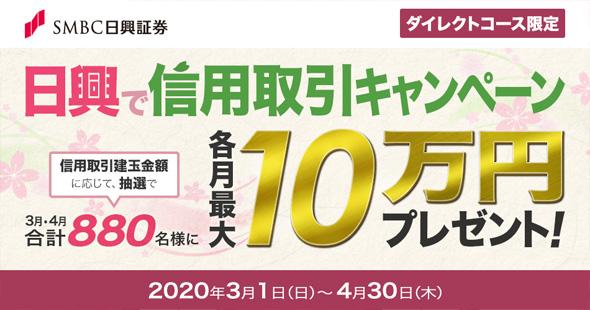 SMBC日興証券 口座開設キャンペーン