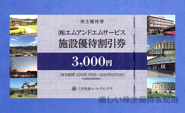 三井松島ホールディングスの株主優待の画像 2枚目