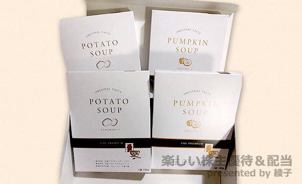 日本ハウスホールディングスの株主優待