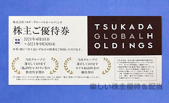 ツカダ・グローバルホールディング
