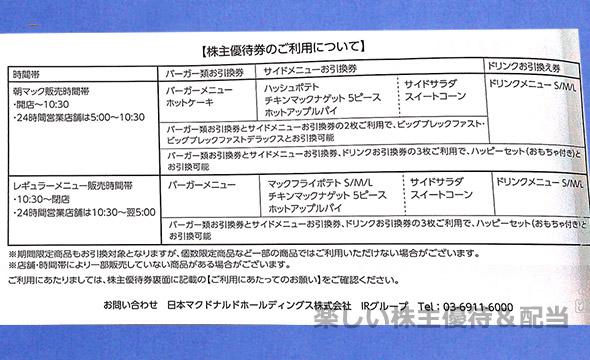 日本マクドナルドホールディングスの株主優待の画像 2枚目