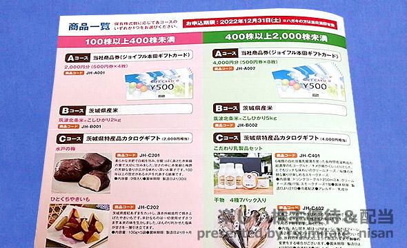 ジョイフル本田の株主優待