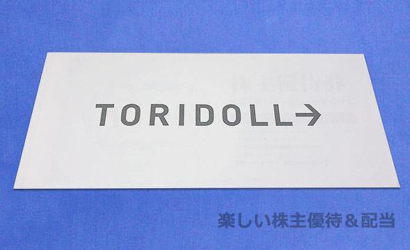 トリドールホールディングスの株主優待の画像 2枚目