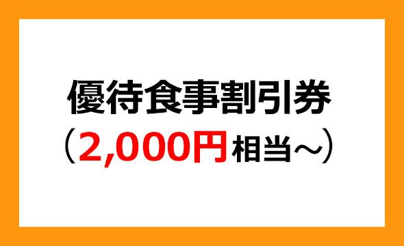 串カツ田中ホールディングスの株主優待