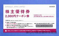 バロックジャパンリミテッドの株主優待
