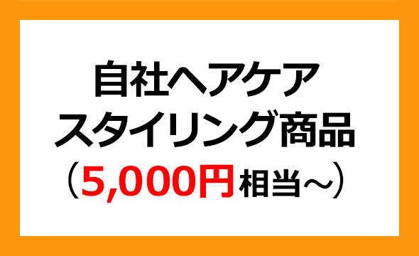 日華化学の株主優待