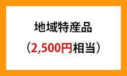 昭和化学工業の株主優待