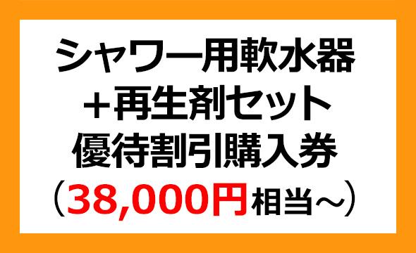 三浦工業の株主優待