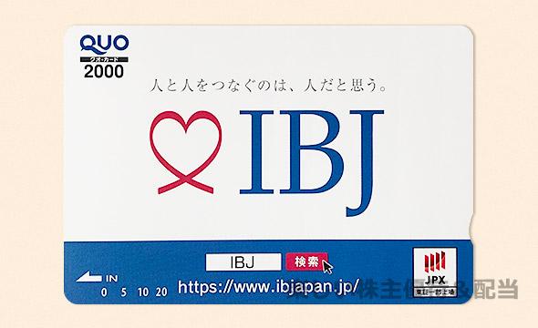 IBJ(6071)の株主優待紹介