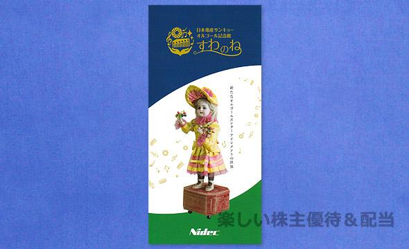 日本電産の株主優待の画像 1枚目