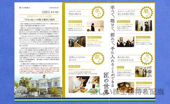 日本電産の株主優待の画像 2枚目