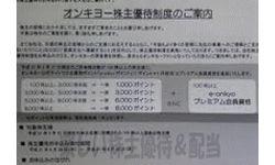 オンキヨーの株主優待