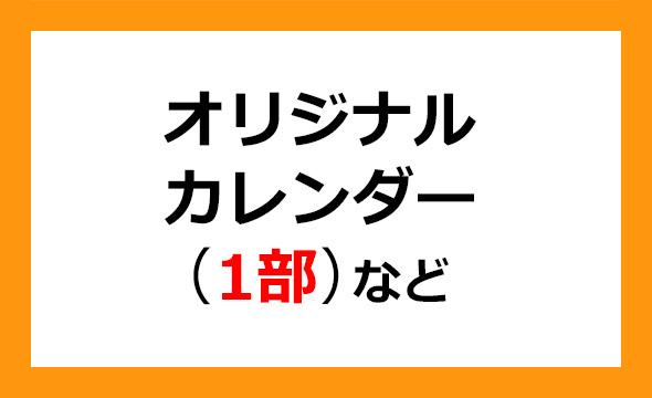 本田技研工業の株主優待