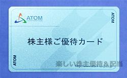 アトムの株主優待