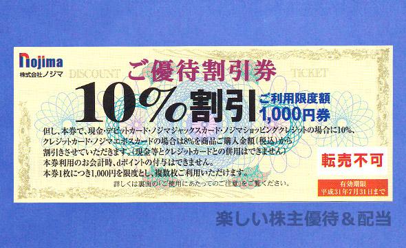 ノジマの株主優待