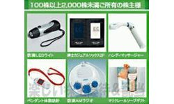 TAKARA & COMPANYの株主優待