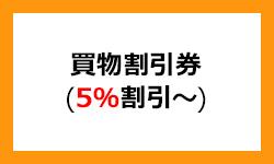 大塚家具の株主優待