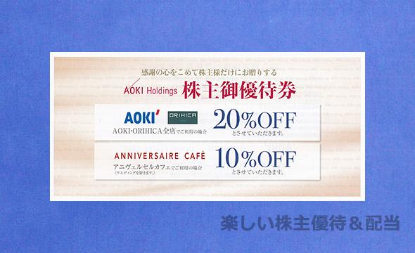 AOKIホールディングスの株主優待