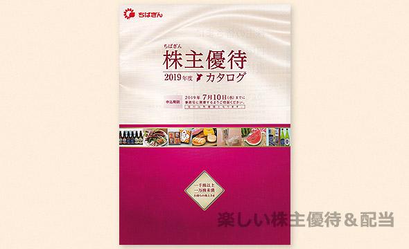千葉銀行の株主優待の画像 1枚目
