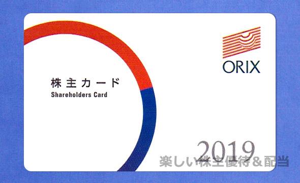 オリックスの株主優待の画像 3枚目