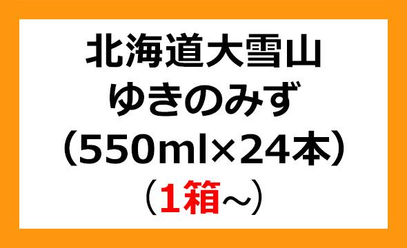 ロジネットジャパン