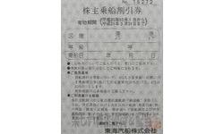 東海汽船の株主優待