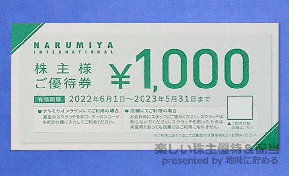 ナルミヤ・インターナショナルの株主優待