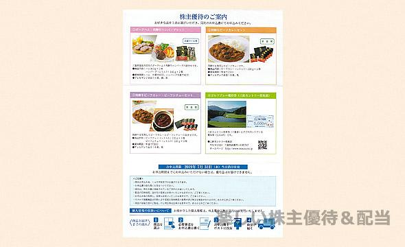 日本トランスシティの株主優待の画像 2枚目