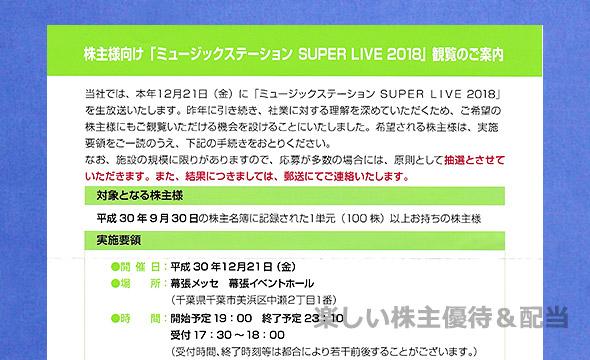 テレビ朝日ホールディングスの株主優待