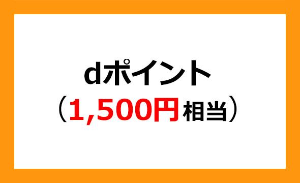 日本電信電話の株主優待