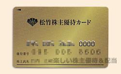 松竹の株主優待