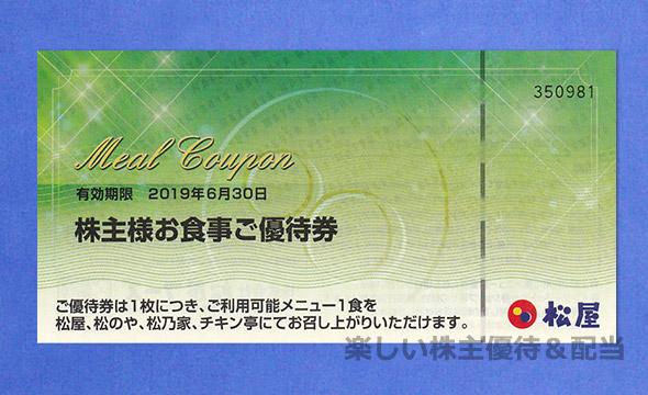 松屋フーズホールディングスの株主優待