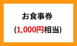 ココスジャパンの株主優待