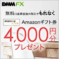 DMM FXのキャンペーン