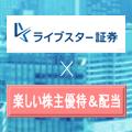 ライブスター証券のキャンペーン